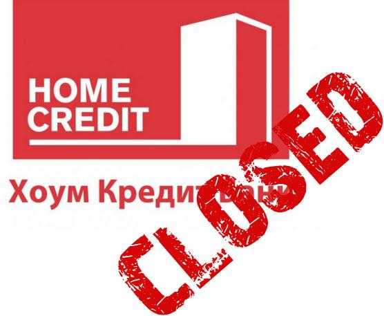 банк хоум кредит закроется