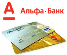 когда Альфа Банк пришлет кредитную карту?